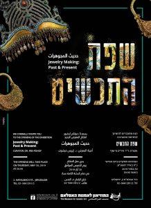 affiche Musé de L'Islam Jérusalem